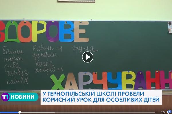 «Корисний урок» для особливих дітей провели у Тернополі