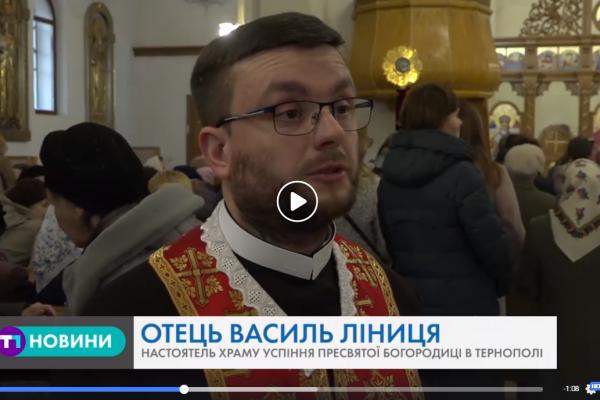 У Тернополі сотні вірян стоять у черзі до чудотворної ікони (Відео)