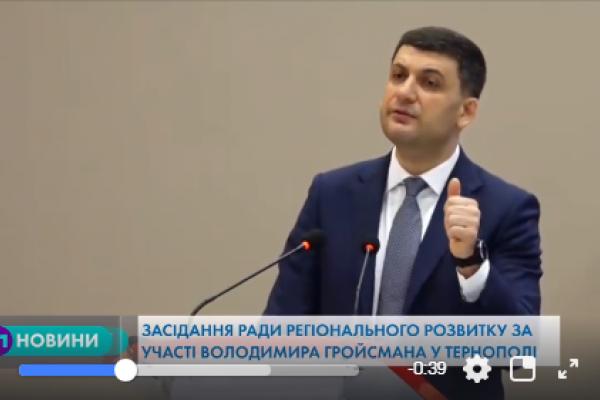 На Тернопільщині Володимир Гройсман розповів як захистити реформи (Наживо)
