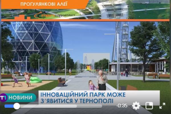 У Тернополі може з`явитися інноваційний парк