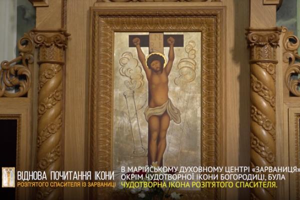 29 березня у Ватикані відновлять почитання ікони розп'ятого Спасителя із Зарваниці (Відео)