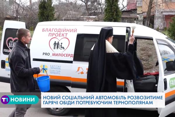 Новий «соціальний автомобіль» у Тернополі розвозитиме обіди для потребуючих