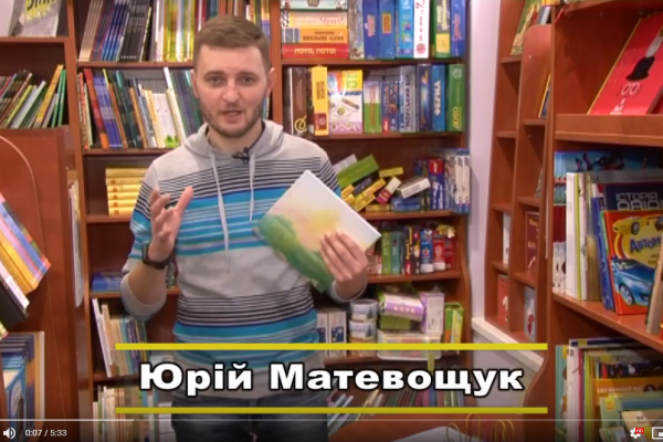 ПроЧитати: Пастка для орла - Лілія Костишин та Богдан Мельничук