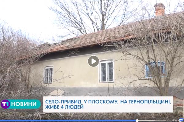 Вражаюча історія про зникаючі села Тернопільщини
