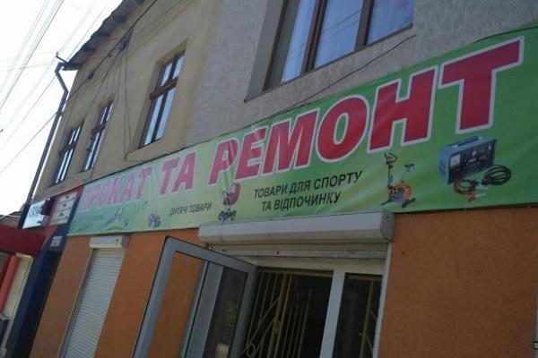 Тернополяни просять зменшити кількість магазинних вивісок