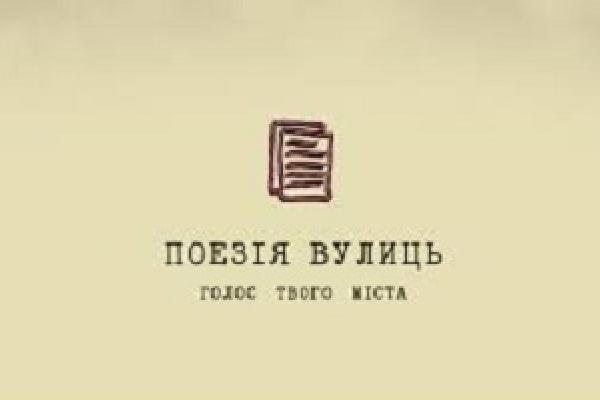Тернопільських поетів чекають на інтернет телебаченні