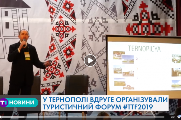 У Тернополі розповіли про актуальні новинки туристичної галузі