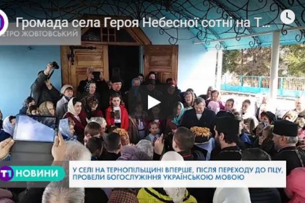 Громада села Героя Небесної сотні на Тернопільщині підтримала перехід до ПЦУ
