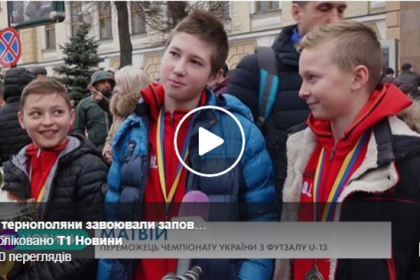 Із оркестром зустріли у Тернополі юних чемпіонів України