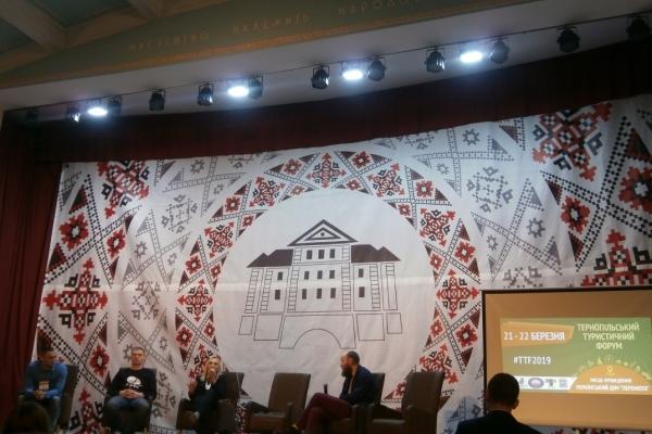 У Тернополі розповідали про туристичні родзинки України