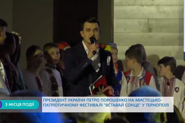 Порошенко у Тернополі відвідав мистецький фестиваль (Наживо)