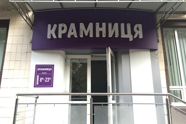 Тернополяни вимагають заборонити більш як одну вивіску для одного магазину