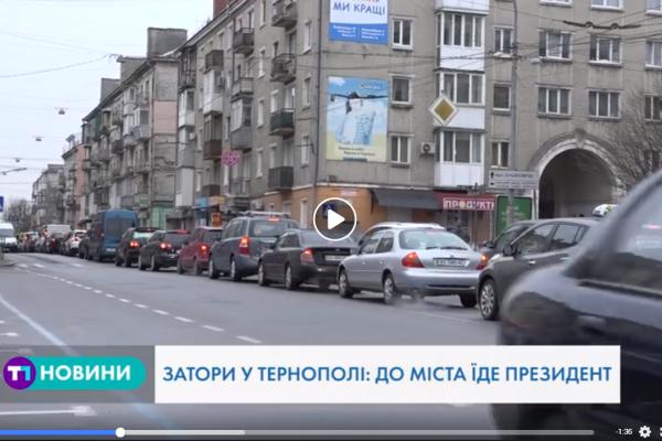 Затори у Тернополі: до міста їде президент (Відео)