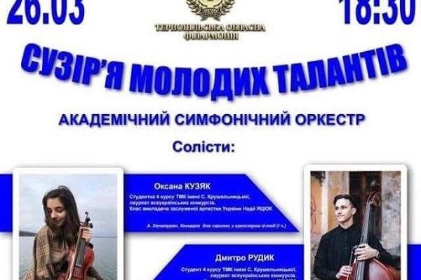 Тернопільський коледж ім.Соломії Крушельницької запрошує на концерт симфонічного оркестру