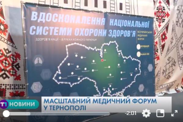 У Тернополі, вперше в Україні, відбувся масштабний медичний форум