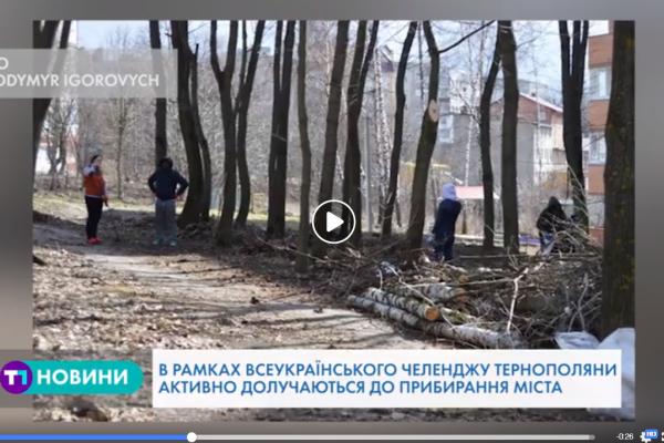Тернополяни долучаються до всеукраїнського челенджу