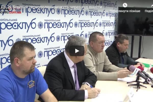 До 29 березня тернополяни можуть через суд внести себе до списку виборців