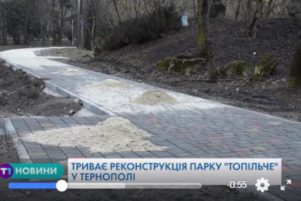 Невдовзі парк «Топільче» у Тернополі зміниться до невпізнаваності