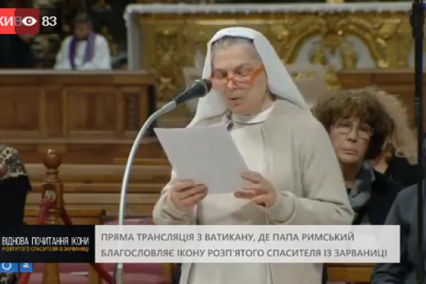 Благословення Папою Римським ікони Спасителя із Зарваниці (Наживо)