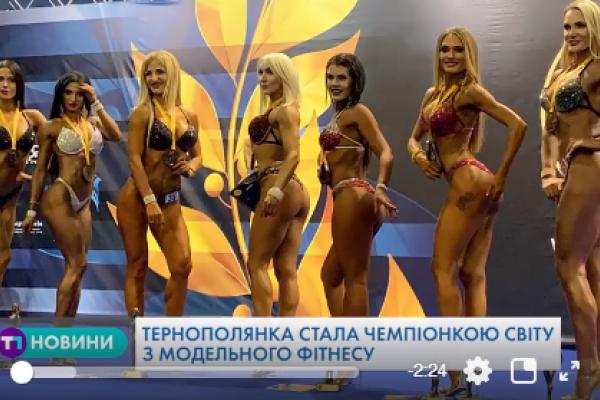 Відома тернополянка вдруге стала чемпіонкою світу з модельного фітнесу