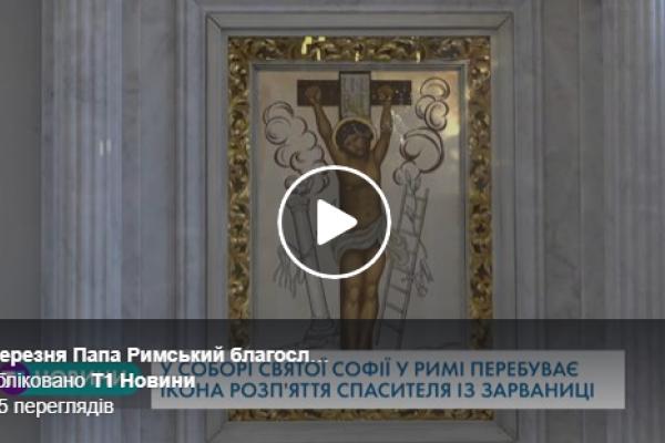 Великопосну ініціативу «24 години для Господа» з Ватикану тернополяни побачать у прямомі ефірі