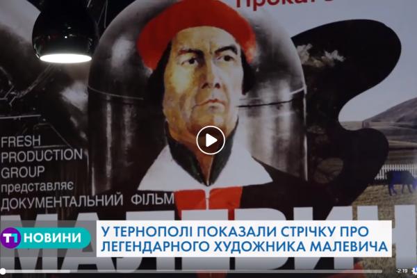 Фільм, який ламає стереотипи, презентували в Тернополі