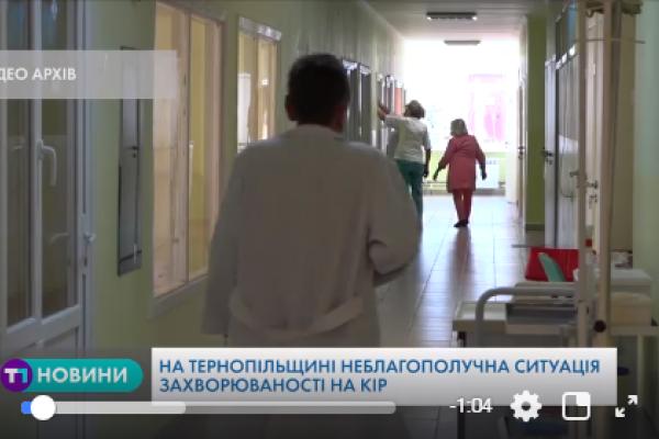 На Тернопільщині фіксують нові спалахи смертельного захворювання