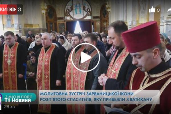 У Тернополі зустрічають ікону розп'ятого Спасителя, яку привезли з Ватикану (Наживо)