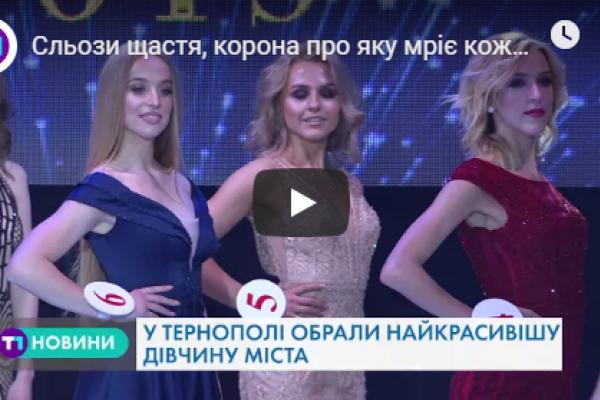 Закулісся Міс Тернопіль: як обирали найкрасивішу (Відео)