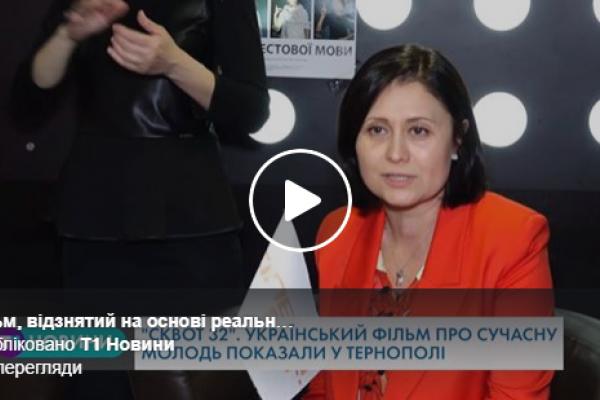 Фільм, відзнятий на основі реальних подій в Україні, покажуть у Тернополі