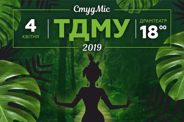 Сьогодні, 4 квітня, у тернопільському драмтеатрі обиратимуть «СтудМіс ТДМУ – 2019»