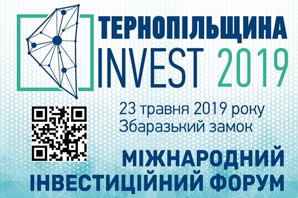 На Тернопільщині готуються до Міжнародного інвестиційного форуму – 2019 (Програма)