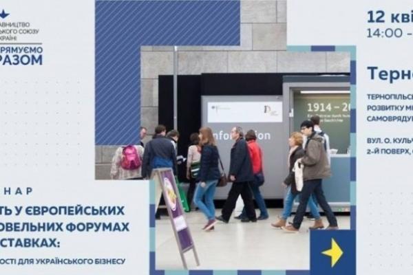 Делегація Представництва Європейського Союзу в Україні відвідає Тернопіль