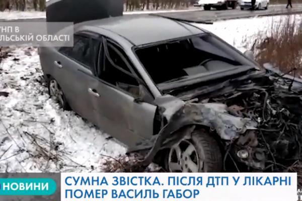 У загиблого на Кременеччині політика залишилися двоє дітей і вагітна дружина (Відео)
