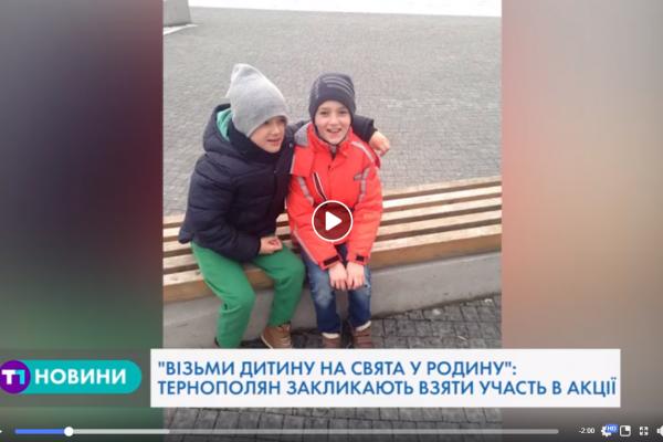 «Візьми дитину на свята у родину»:- тернополян закликають взяти участь в акції