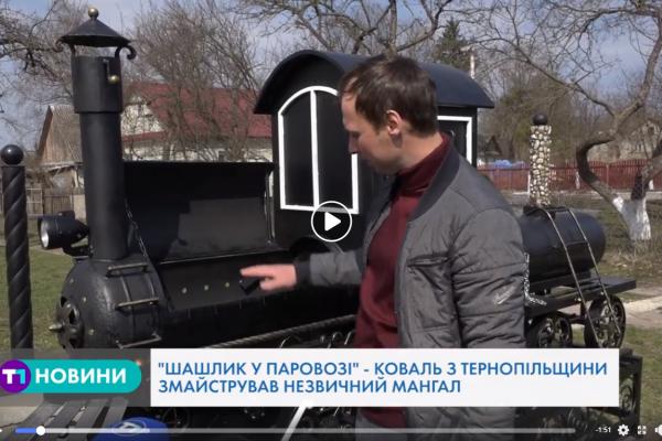 Відомий коваль з Тернопільщини змайстрував незвичний мангал у формі паровоза (Відео)