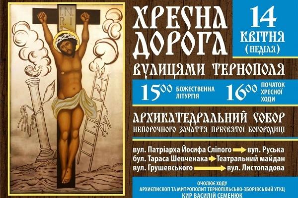 14 квітня у Тернополі передпасхальна Хресна хода