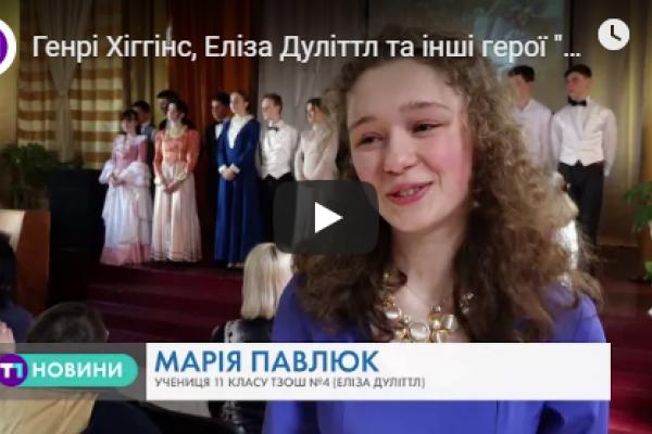 Тернопільські школярі влаштували справжнє шоу (Відео)