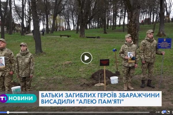 Батьки загиблих Героїв з Тернопільщини висадили «Алею пам'яті» й розповіли душевні історії про синів (Відео)