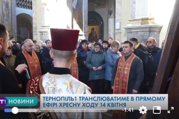 В неділю під час Хресної ходи тернополяни проситимуть в Господа ласки для України