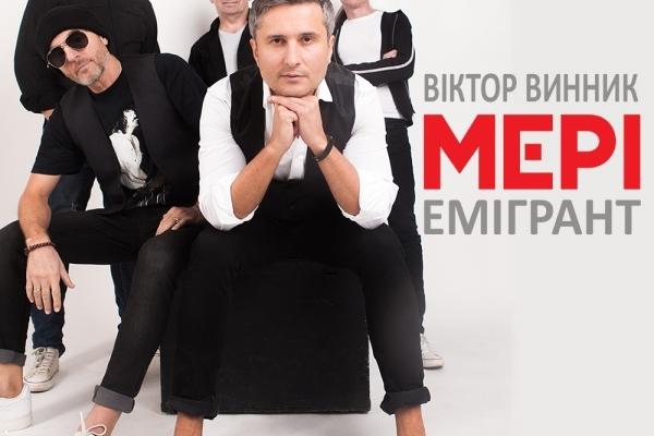 «Емігрант» – нова пісня від Віктора Винника і «МЕРІ»