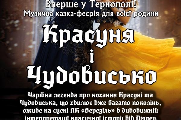 Вперше у Тернополі музична казка-феєрія «Красуня і Чудовисько»