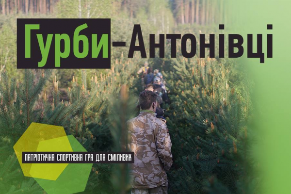 Тернополян запрошують взяти участь у тереновій грі «Гурби-Антонівці»