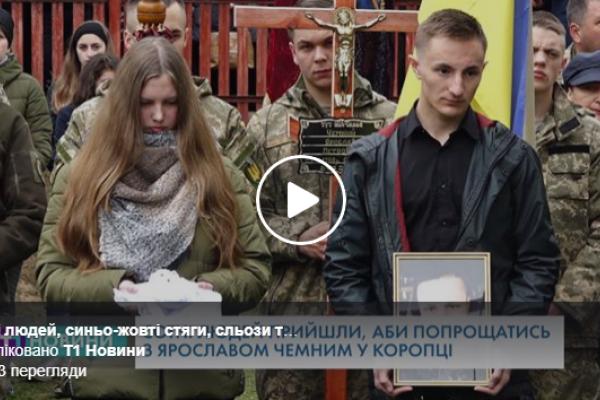 Сотні людей прийшли попрощатися із загиблим Героєм з Тернопільщини (Відео)