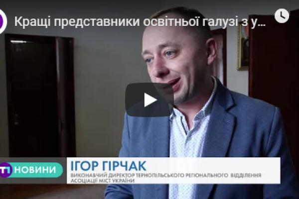 Кращі представники освітньої галузі з усієї України зібралися у Тернополі