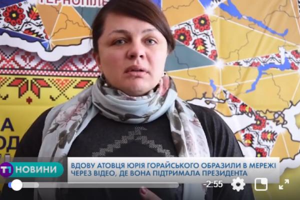Скандал на Тернопільщині: армія ботів атакувала дружину загиблого Героя через підтримку Президента