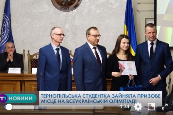 Тернополянка зайняла призове місце на Всеукраїнській олімпіаді