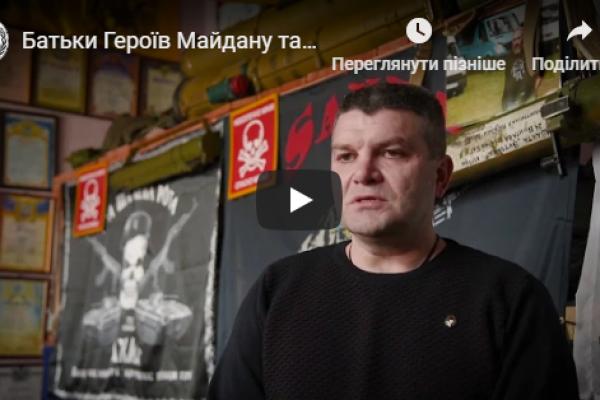 Батьки Героїв Майдану та АТО закликають зберегти Україну