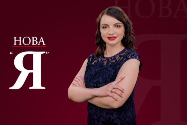 На телеканалі «Тернопіль1» прем'єра шоу - «Нова Я»