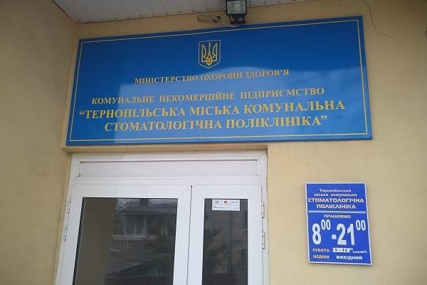 У Тернополі уже близько 400 учасників ООС/АТО  отримали безкоштовне протезування зубів